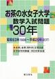 お茶の水女子大学 数学入試問題30年 昭和63年(1988)〜平成29年(2017)