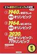 3つの東京オリンピックを大研究 全3巻セット 小学校高学年以上