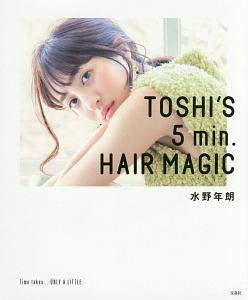 TOSHI'S 5min.HAIR MAGIC