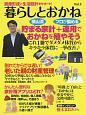 暮らしとおかね 資産形成と生活設計をサポート!(3)