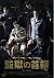監獄の首領[TCED-4006][DVD]