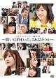 AKB48 49thシングル選抜総選挙〜戦いは終わった、さあ話そうか〜