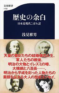 『歴史の余白』堀内春美