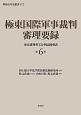 極東国際軍事裁判 審理要録 東京裁判英文公判記録要訳(6)