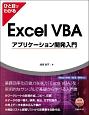 ひと目でわかる Excel VBAアプリケーション開発入門 Excel2016/2013/2010対応