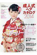 成人式ヘアカタログ 2014