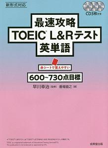 最速攻略TOEIC L&Rテスト英単語