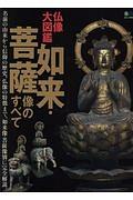『仏像大図鑑 如来・菩薩像のすべて』藤島健