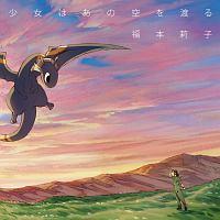 福本莉子『少女はあの空を渡る』