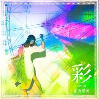 ZAI-ON『TVアニメ「かくりよの宿飯」エンディングテーマ 彩 -color-』