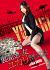 裏闇金の女ユカリ 琉球ノワール 女を弄ぶ灼熱の欲望[TSDS-75842][DVD]