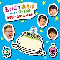 NHK えいごであそぼ with Orton 2017-2018 ベスト