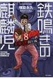 鉄鳴きの麒麟児 歌舞伎町制圧編 (8)