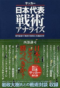 『サッカー日本代表戦術アナライズ』西部謙司