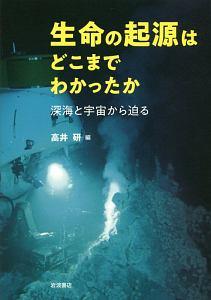 『生命の起源はどこまでわかったか』上野健一
