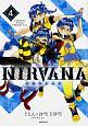 NIRVANA-ニルヴァーナ- (4)