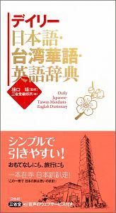 デイリー日本語・台湾華語・英語辞典