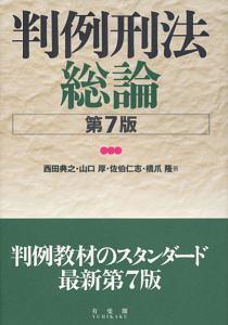 判例刑法 総論<第7版>