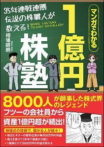 マンガでわかる 1億円株塾