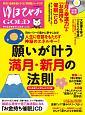 ゆほびかGOLD 幸せなお金持ちになる本 (38)
