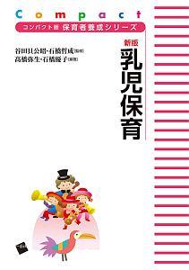 乳児保育<新版> 保育者養成シリーズ<コンパクト版>