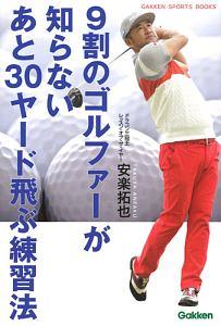 安楽拓也『9割のゴルファーが知らないあと30ヤード飛ぶ練習法』