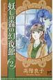妖しの森の幻夜館 (2)