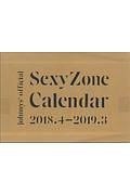 SexyZone カレンダー 2018.4-2019.3