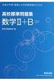 高校標準問題集数学2+B 日常の予習・復習と大学受験準備のための