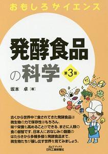 『発酵食品の科学<第3版> おもしろサイエンス』西宮紘