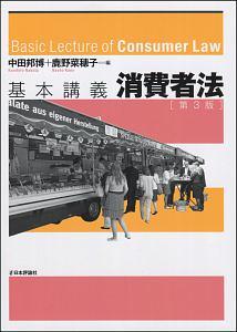 『基本講義 消費者法<第3版> 法セミロークラスシリーズ』ジャレッド・ポール