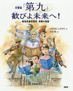 交響曲「第九」歓びよ未来へ!