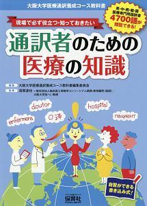 現場で必ず役立つ・知っておきたい 通訳者のための医療の知識
