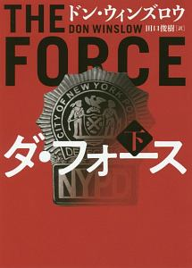 THE FORCE(仮)