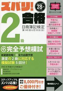 『ズバリ!2級合格 日商簿記検定第149回 完全予想模試』藤井武美