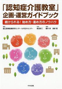 鳥羽研二『「認知症介護教室」企画・運営ガイドブック』