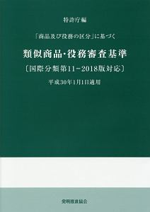 「商品及び役務の区分」に基づく 類似商品・役務審査基準 国際分類第11-2018版対応 平成30年1月1日適用<改訂第17版>