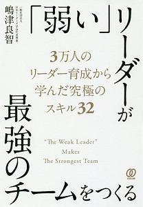 「弱い」リーダーが最強のチームをつくる
