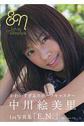 『「E.N.」 中川絵美里1st写真集』Takeo Dec.