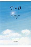 『空の日 林佐知子詩集』葉祥明