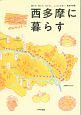西多摩に暮らす 遊んで、住んで、はたらく。ここにしかない、東京の四