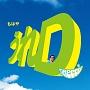 うれD(A)(DVD付)