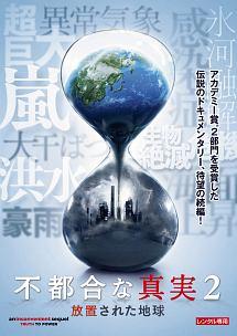 ジョン・シェンク『不都合な真実2 放置された地球』
