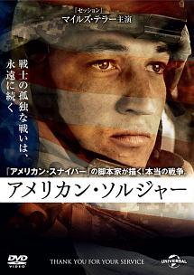 ジョン・キリク『アメリカン・ソルジャー』