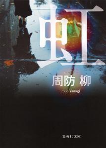 『虹』高柳愛実