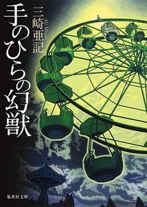 『手のひらの幻獣』三崎亜記