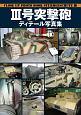 3号突撃砲 ディテール写真集