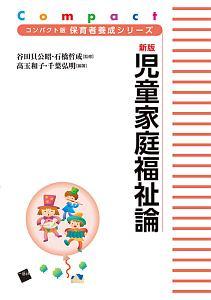 児童家庭福祉論<新版> 保育者養成シリーズ<コンパクト版>