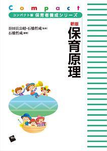 保育原理<新版・コンパクト版> 保育者養成シリーズ