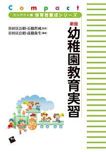 幼稚園教育実習<新版> 保育者養成シリーズ<コンパクト版>